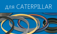 gaskets-caterpillar.png