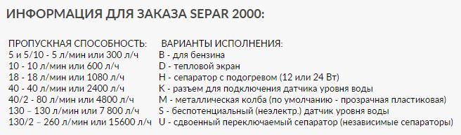 сепараторов Separ 2000